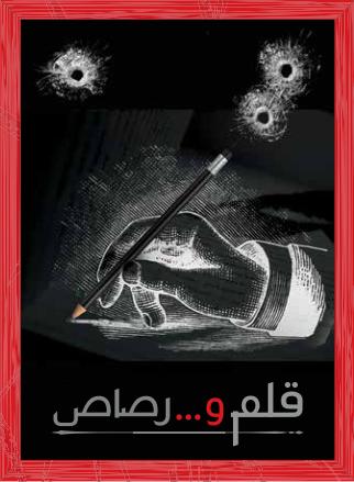 قلم و رصاص